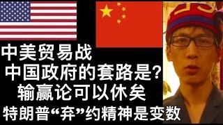 """中美贸易战 你不了解的中国政府的套路 特朗普""""弃""""约精神是变数 细谈中美贸易第一阶段贸易协议文本达成一致"""