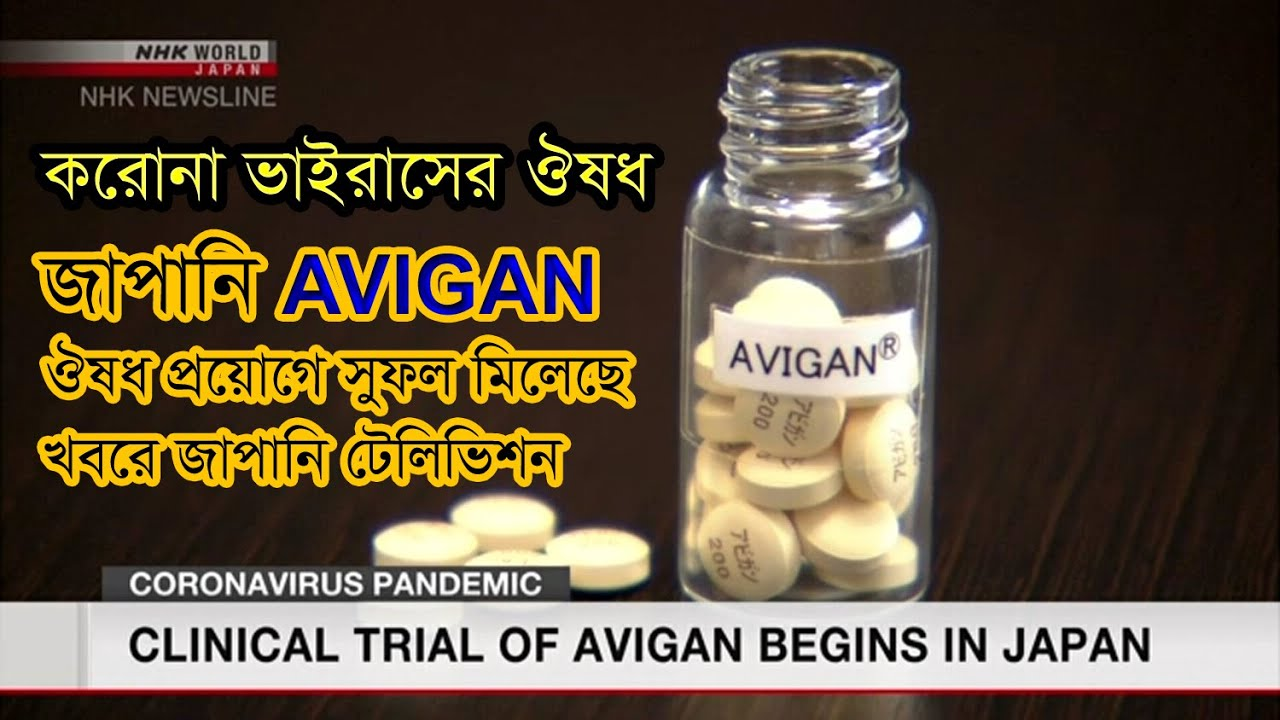 Avigan 200 mg | NHK World japan Television News Avigan tablets corona vaccine