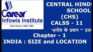 CENTRAL HINDU SCHOOL (CHS) | भूगोल  के प्रशन - उत्तर | Chapter - 1 INDIA : SIZE AND LOCATION
