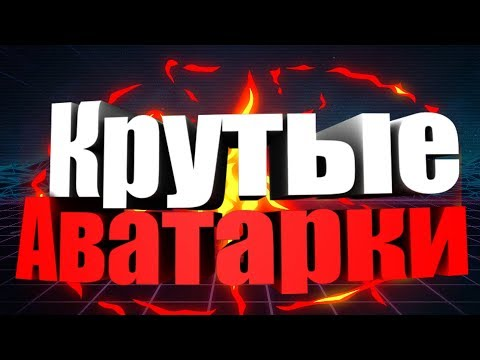Крутые аватарки в Вконтакте!
