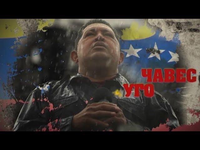 Специальный репортаж Анатолия Занковича «Чавес. Другой путь»: премьера 5 марта на ОНТ