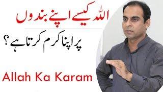 Allah Kay Karam Ki Mukhtalif Shaklein | Qasim Ali Shah