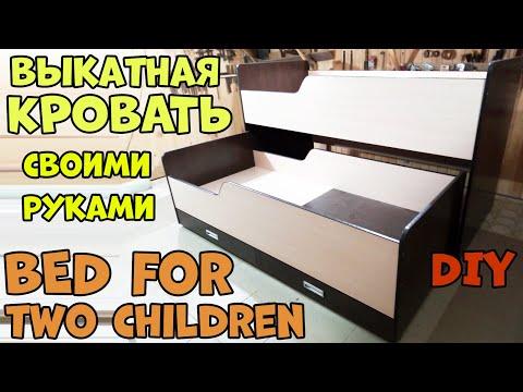 Кровать выдвижная для двоих детей своими руками