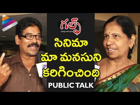 Gulf Telugu Movie Public Talk | Chetan | Santhosh Pavan | Dimple | #Gulf Telugu Movie Review