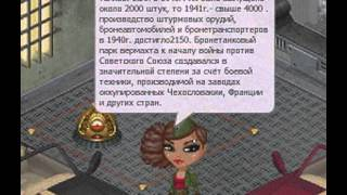 Информация о Войне.