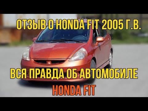 Отзыв о Honda Fit 2005 года выпуска, 120 л с  американец