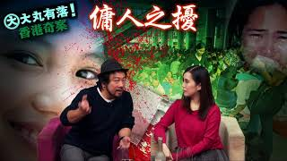 Publication Date: 2017-12-20 | Video Title: 大丸有落 第221集b - 「香港奇案」之傭人之擾B : 男
