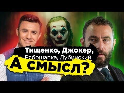 Тищенко, Джокер, Рябошапка,