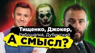 Тищенко, Джокер, Рябошапка, скандалы, дела НАБУ / Дубинский угрожает / Смысл?