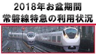 2018年お盆期間 上野東京ライン常磐線特急の利用者数状況と分析
