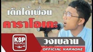 คาราโอเกะ เด็กได้เพื่อน -วงเบลาน [ Karaoke Version ]