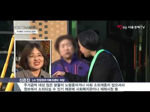 "[SEN TV] 주거복지 사각지대 없앤다… LH ""수급자 찾아 나서요"""