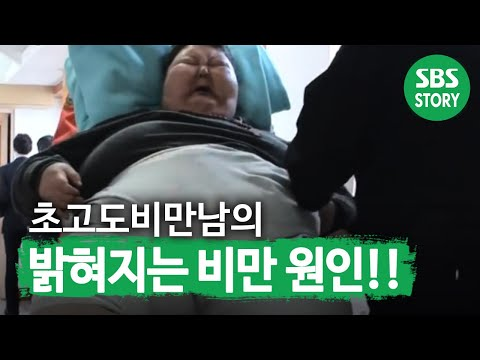 '초고도비만' 아들의 밝혀지는 비만의 원인!ㅣ순간포착 세상에 이런 일이(Instant Capture)ㅣSBS Story