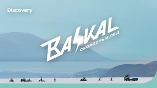 Байкал | Cкорость и лед | Discovery
