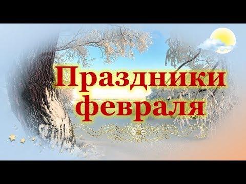 Праздники в феврале - православные и профессиональные / Приметы. Даты праздников