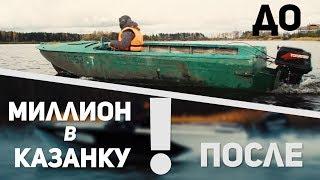 Что будет с Казанкой если в нее вложить миллион?  Рыболовный тюнинг проект 'Казанка 2м' Fish5edition