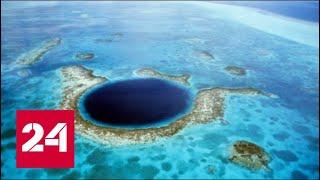 Большая голубая дыра - чудо мирового океана - Россия 24