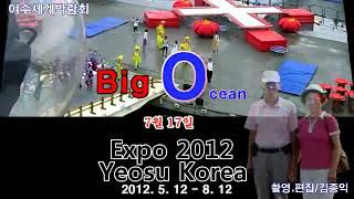 2012 여수세계박람회 / Big O