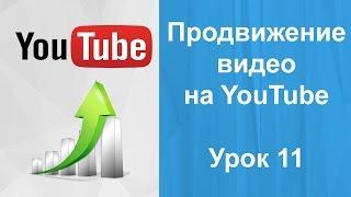 Продвижение видео на youtube. Урок 11. Получение просмотров на видео.