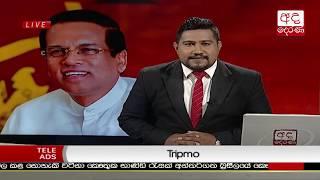 Ada Derana Prime Time News Bulletin 06.55 pm - 2018.09.03 Thumbnail