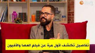الياس نجيمي يروي تفاصيل عن فيلم العصا والأفيون لأول مرة يسمعها الجزائريون
