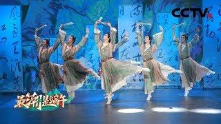 [最潮是端午] 舞蹈《纸扇书生》 表演:北京舞蹈学院 | CCTV综艺