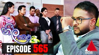 Neela Pabalu - Episode 565 | 01st September 2020 | Sirasa TV Thumbnail