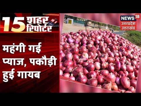 देखिये Uttar Pradesh और Uttarakhand के 15 शहरों से बड़ी खबरें | 15 शहर 15 रिपोर्टर