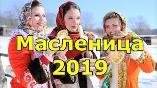 Масленица 2019. Традиции и что нельзя делать в этот праздник.