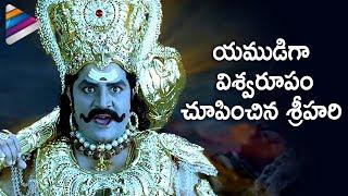 Srihari Best Action Scene as Lord Yama | Yamaho Yama Telugu Movie | Sairam Shankar | Sanjjana