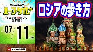 7月11日(火)のサッカーキング ハーフ・タイム(#SKHT)は、サッカージ...