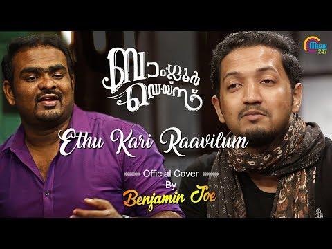Ethu Kari Raavilum Cover Ft Benjamin Joe, Justin James | Bangalore Days - Malayalam Movie | Official