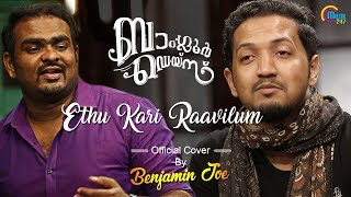 Video Ethu Kari Raavilum Cover Ft Benjamin Joe, Justin James | Bangalore Days - Malayalam Movie | Official download MP3, 3GP, MP4, WEBM, AVI, FLV Agustus 2018