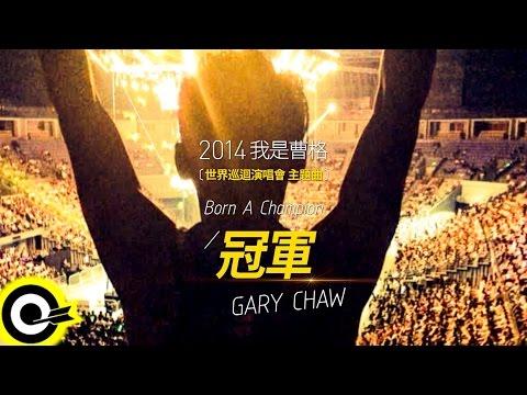 曹格 Gary Chaw 【冠軍 Born A Champion】Non-Official Music Video HD