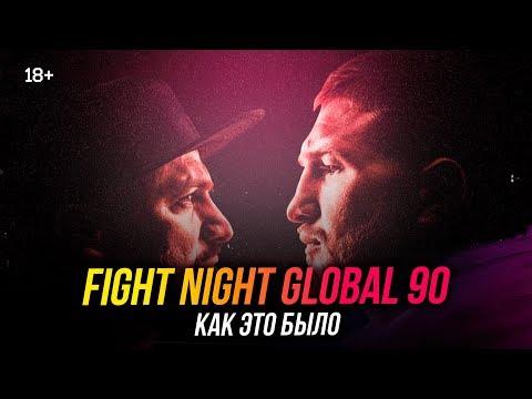 Fight Night Global 90 | Как это было