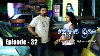 Deweni Inima | Episode 32 21st March 2017 Thumbnail