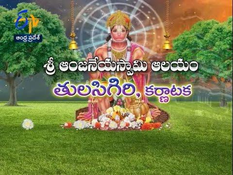 Sri Anjaneya Swamy Temple | Tulsi Giri | Karnataka | Teerthayatra | 11th April 2017 | ETV AP