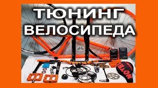 с чего начать тюнинг велосипеда? Основные акценты
