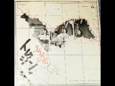ミューテーション・ファクトリーイムジン河 1968