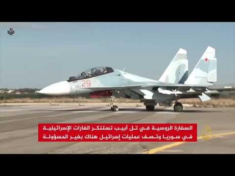 روسيا تغلق أجواء شرق المتوسط لإجراء مناورات  - نشر قبل 33 دقيقة