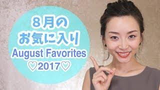 8月のお気に入り♡August Favorites 2017❤︎