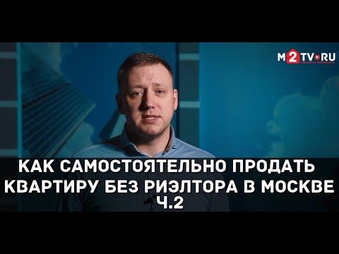 Как продать квартиру самостоятельно без риэлтора в Москве. Часть 2. Николай Винидиктов