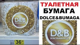 Лютые объявления. Туалетная бумага Dolce&Bumaga