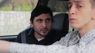 Chemi Colis Daqalebi - Seria 9 Sezoni 9