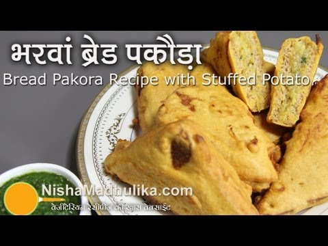 Aloo Bread Pakoda Recipe - Bread Pakora Recipe with Stuffed Potato