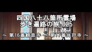 四国八十八箇所霊場 歩き遍路の旅025 16観音寺→17井戸寺