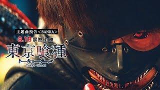 8/18【東京喰種】主題曲預告<BANKA>- illion(野田洋次郎)