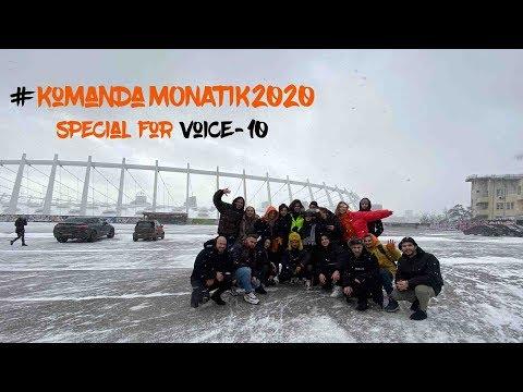 Команда MONATIK 2020