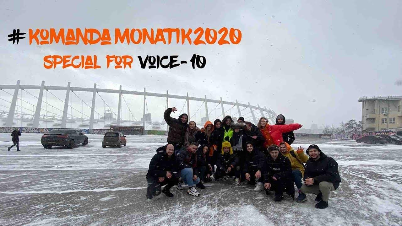 Команда MONATIK 2020 — Наш голос (The Voice of Ukraine 10)