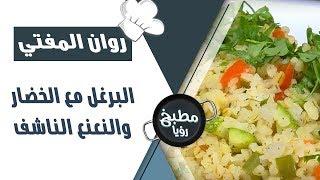 البرغل مع الخضار والنعنع الناشف - روان المفتي